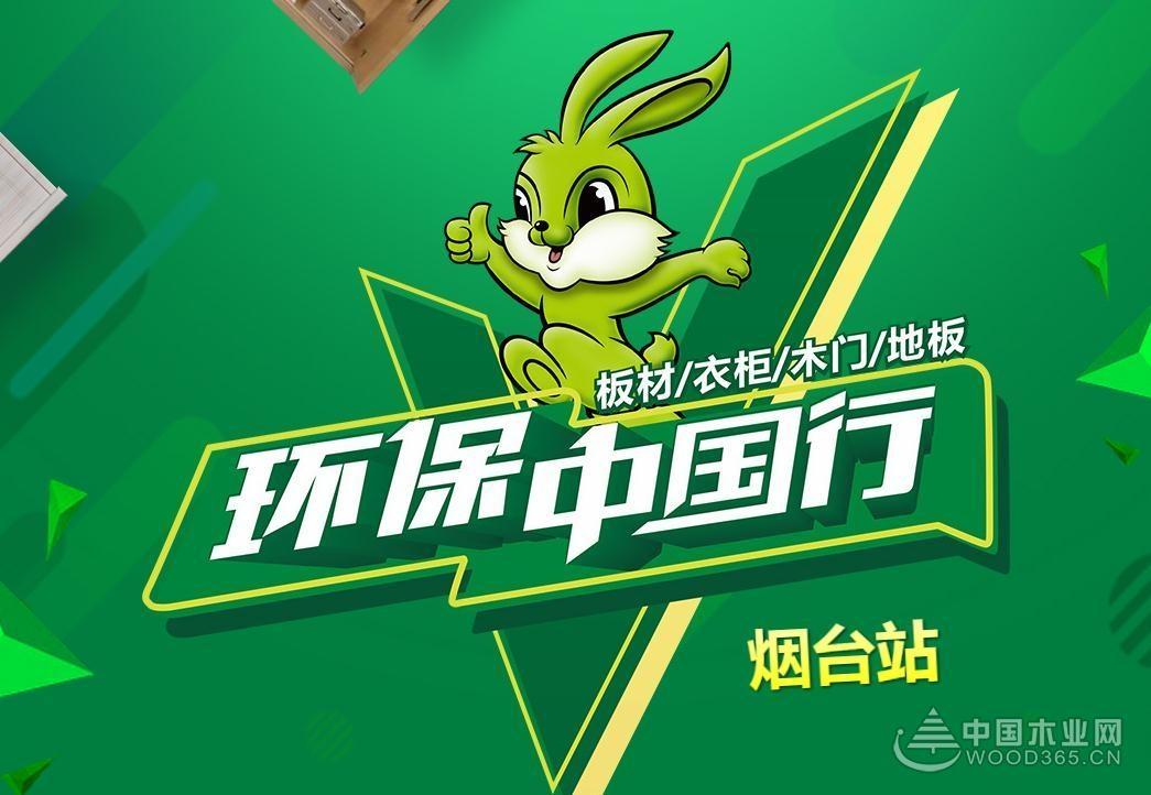 兔宝宝环保中国行携手烟台住博会,火爆全场!