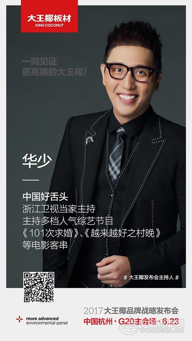 大咖揭晓︱中国好舌头华少献声大王椰品牌战略发布会