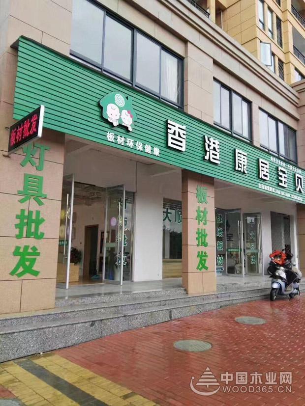 热烈祝贺香港康居宝贝明仕亚洲手机版宣城宁国专卖店盛大开业!
