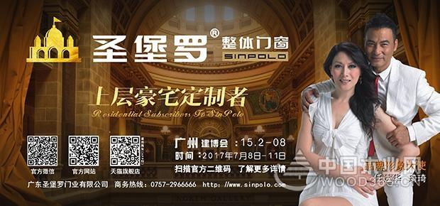 广州建博会在即,圣堡罗诚邀品鉴整体门窗新生活