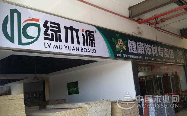 品牌之花盛放富丽岛,绿木源舟山专卖店隆重开业!