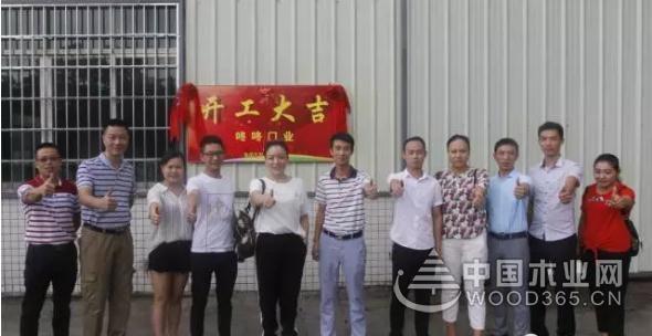 利欣雅旗下咚咚模压门工厂正式投产!