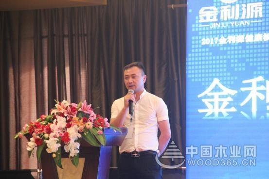 携手共赢 2017金利源健康板材华东/华北区域招商大会圆满召开!