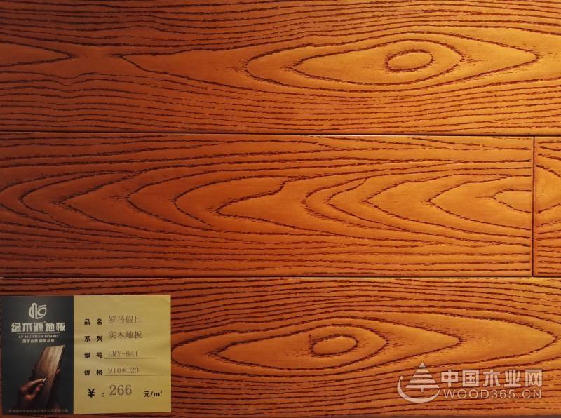 绿木源地板:源于自然,精贵品质