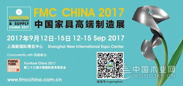 怡黄木业即将亮相FMC CHINA 2017中国家具高端制造展