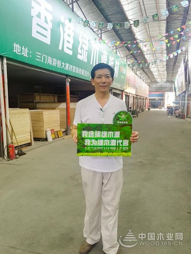 我为绿木源代言:三门绿木源品牌发展成效卓越