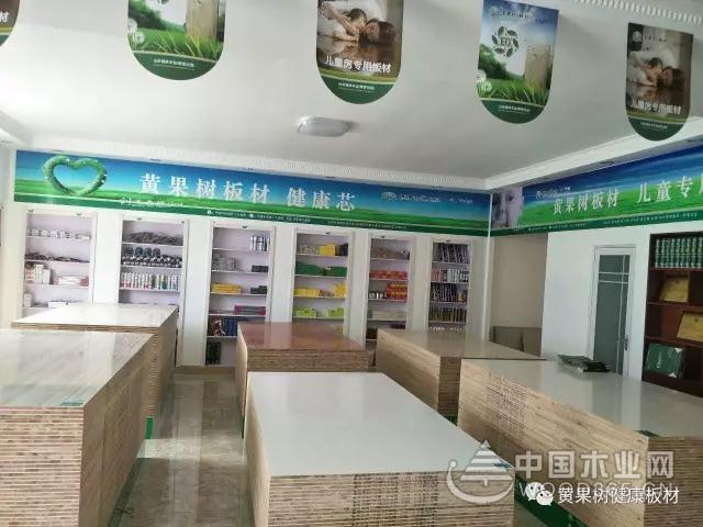 热烈祝贺黄果树健康饰材专卖日照莒县店盛大开业!!!