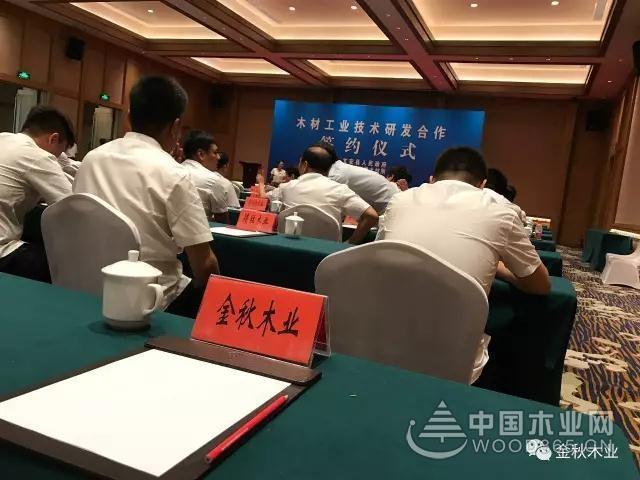 金秋与中国林科院精诚合作