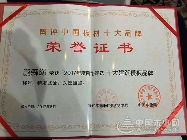 """""""黄金品质,鹏森缘制造""""——鹏森缘荣获十大建筑模板等殊荣"""