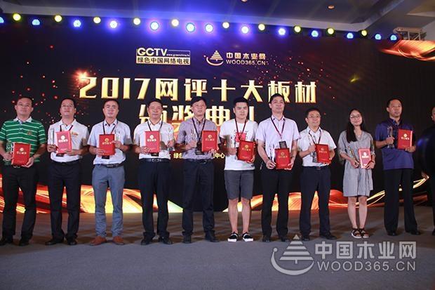 众望所归,维德木业荣获十大刨花板(OSB)品牌称号