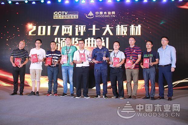 热烈祝贺金秋木业荣摘中国板材十大品牌双重桂冠!