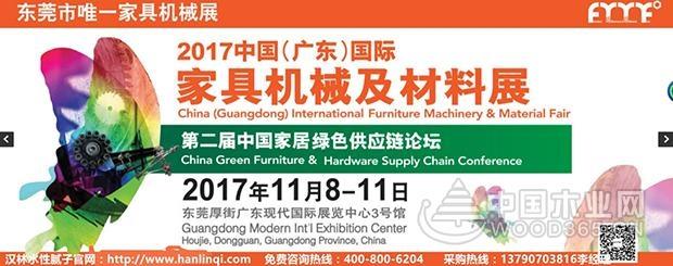 汉林水性修补腻子邀您参观2017东莞家具机械及材料展