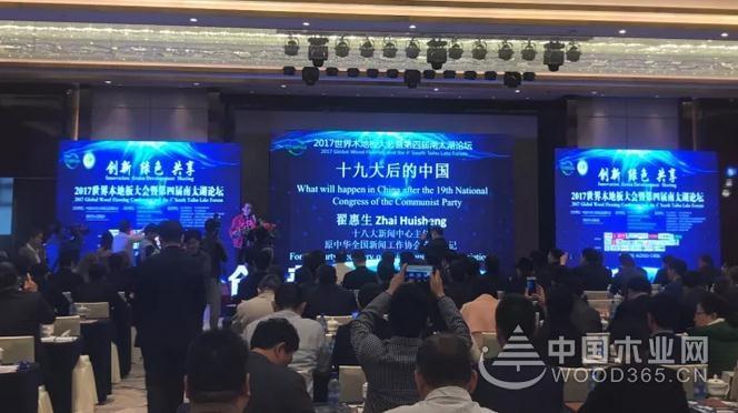 兔宝宝地板荣获中国地板国家品牌—唯有品质方得美誉