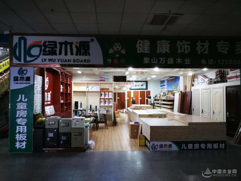 相信品牌的力量,象山绿木源专卖店扬帆起航!