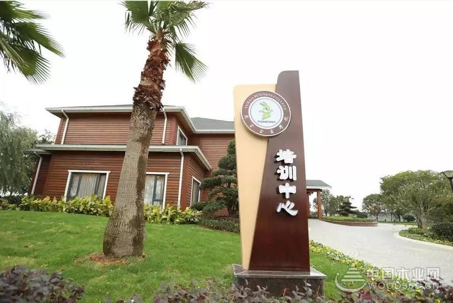 洛漾半岛兔宝宝商学院培训中心正式启动!