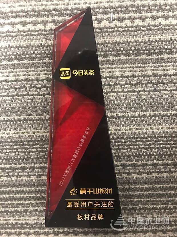 """莫干山品牌荣获""""用户关注板材品牌""""、""""用户关注地板品牌""""荣誉称号!"""