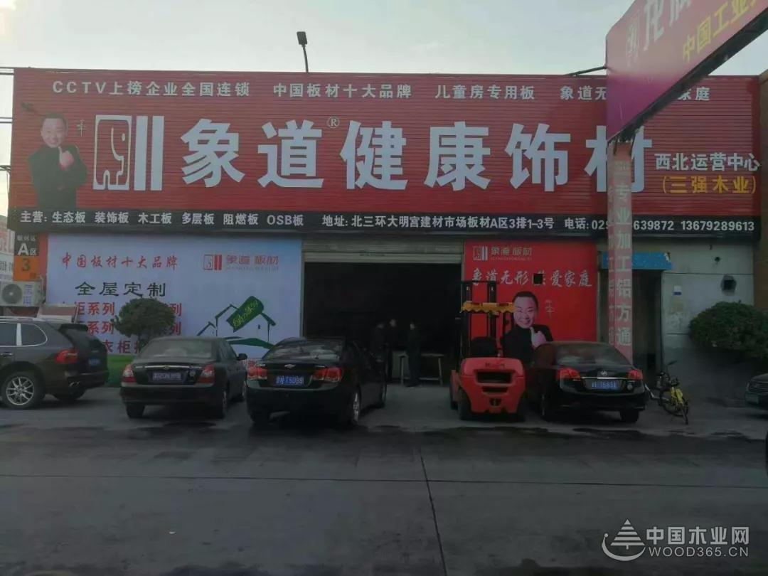 象道板材:陕西地区火热招商已启动!!