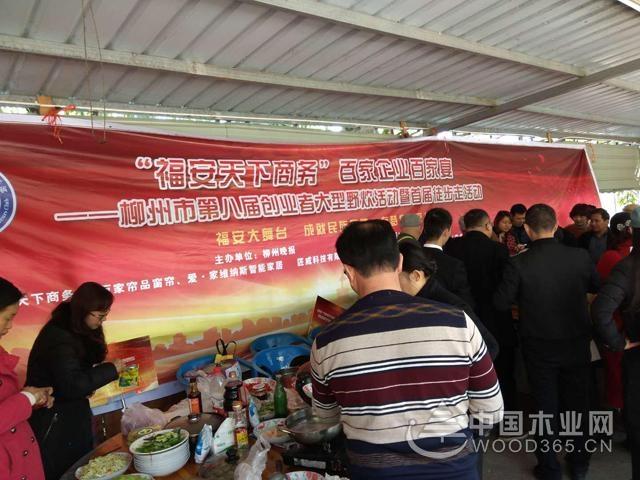 """同心协力贴地宣传,鹏森缘团队亮相柳州""""百家宴"""""""