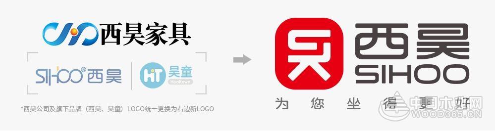 西昊家具发布新LOGO,实现全企品牌统一