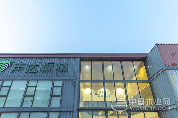 声达木业总部展厅外观 进入展厅内,迎面陈列的便是声达木业的主打地板产品:强化地板、净醛抗菌强化地板、净醛抗菌实木复合地板、无醛添加0甲醛实木三层地板等。这些产品皆是声达木业近些年在创新研发上投入心力的成果,环保质量与产品性能在业内同类产品中都属上乘。在陈列上,声达木业颇费心思,将地板产品放置于活动支架上,让顾客可以随意查看,美观又方便。