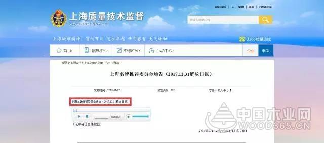 """平安树品牌荣获""""2017年度上海名牌""""荣誉称号!"""