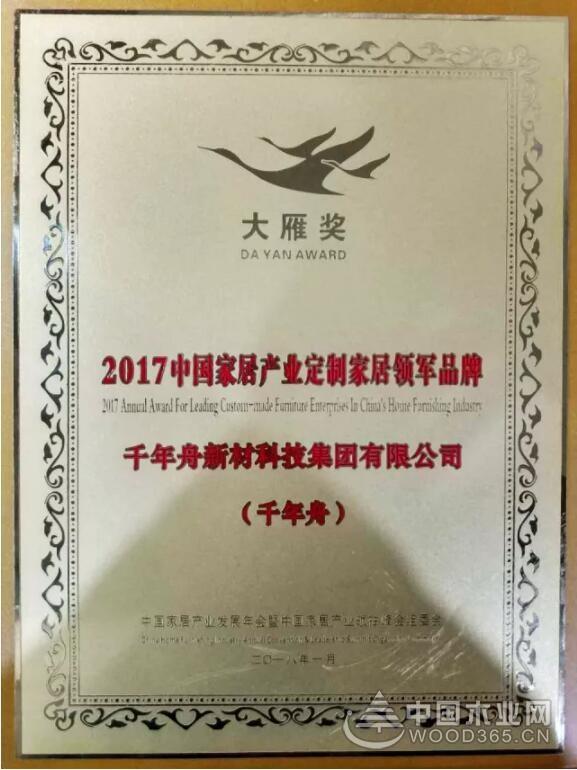 """仟年舟荣获皇家88娱乐""""2017中国度居产业定制赋闲领军品牌""""父亲奖品"""
