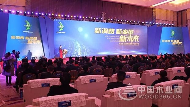 """""""新消费 新变革 新未来""""兔宝宝2018年战略合作经营年会顺利召开"""