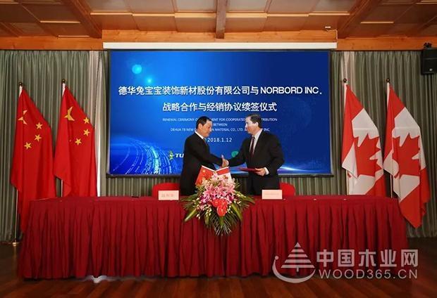 兔宝宝与加拿大NORBORD公司续签独家合作协议,这已是第三次签约