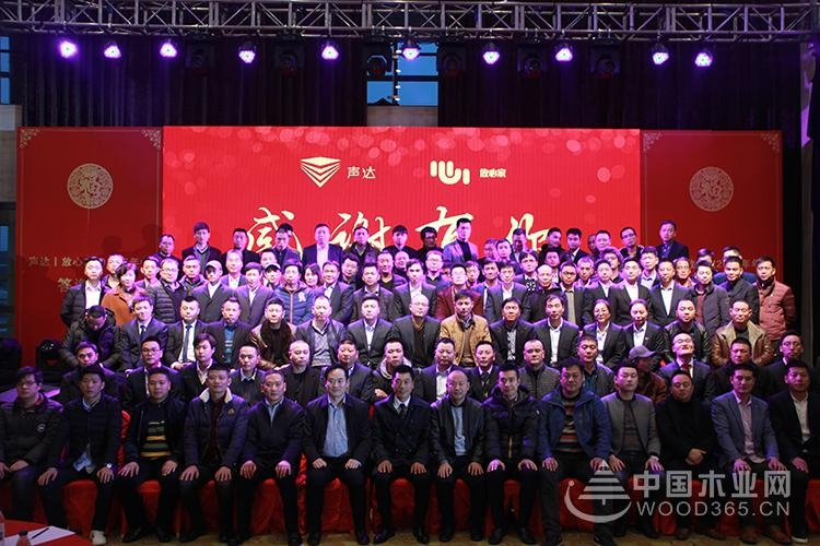 2017年声达|放心家年终盛典在上海盛大召开