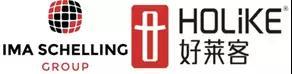 伊玛谢林成为好莱客定制家居汉川基地工业4.0柔性生产线唯一供应商!