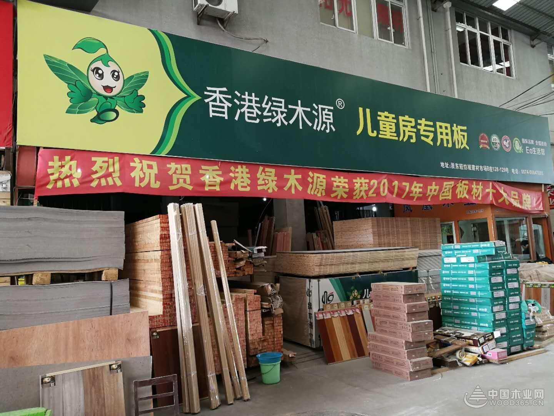 绿木源经销商李仁凤:凤凰飞且鸣,摘得荣誉冠冕来
