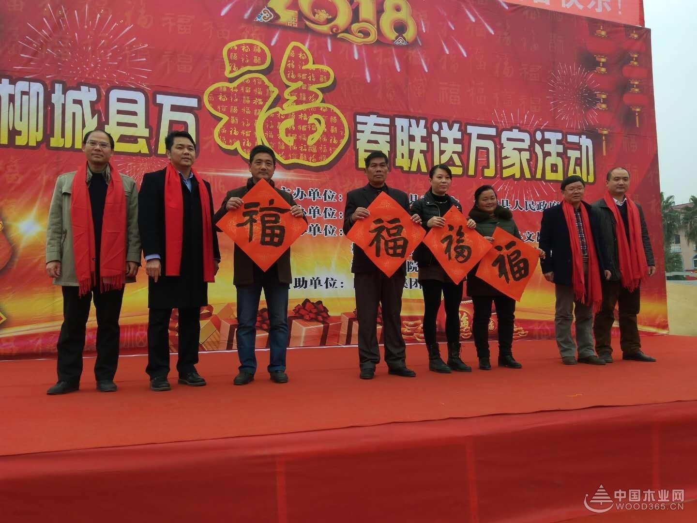 龙飞凤舞迎新春,鹏森缘携手柳城县总工会送春联!