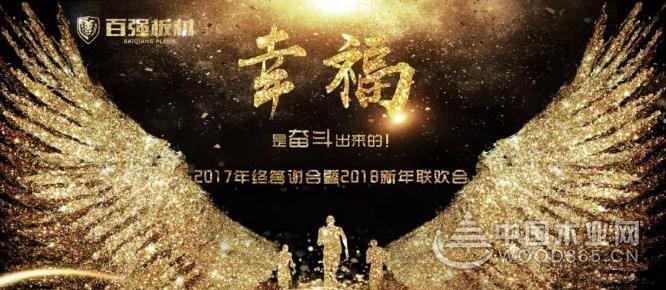 百强板材2017年终答谢会暨2018新年联欢晚会圆满结束