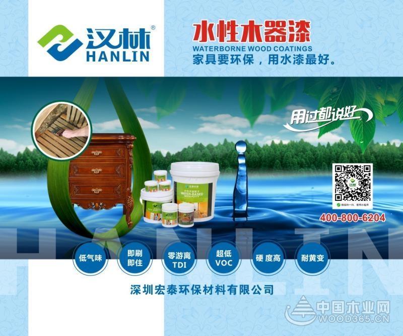 汉林水性腻子与您相约2018中国广州国际家具博览会