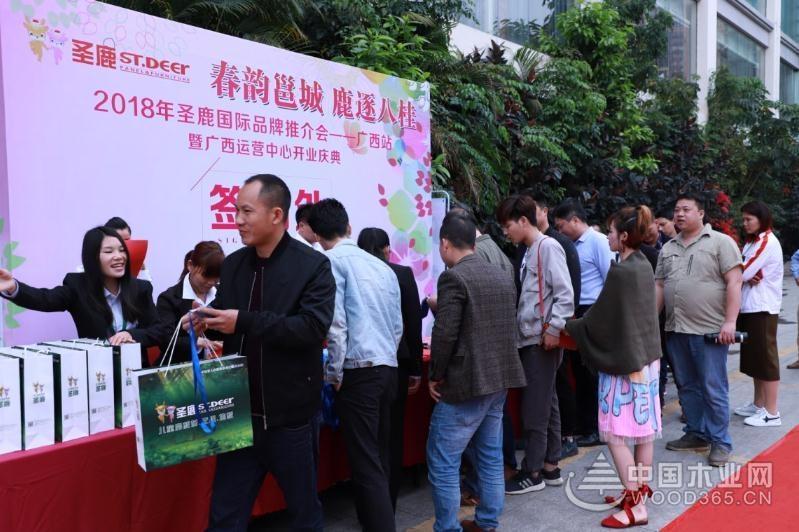 2018年圣鹿国际品牌推介会暨广西运营中心开业庆典在广西南宁盛大举行