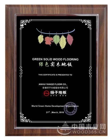"""""""真环保 更健康 """"——扬子地板荣获""""绿色实木地板"""" 荣誉称号"""