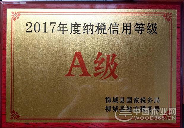 """鹏森缘荣获广西柳城""""纳税信用等级A级企业"""""""