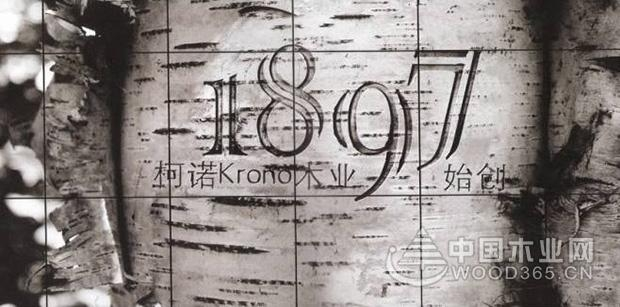 TBB地材中心,牵手德国柯诺,共享百年品质!