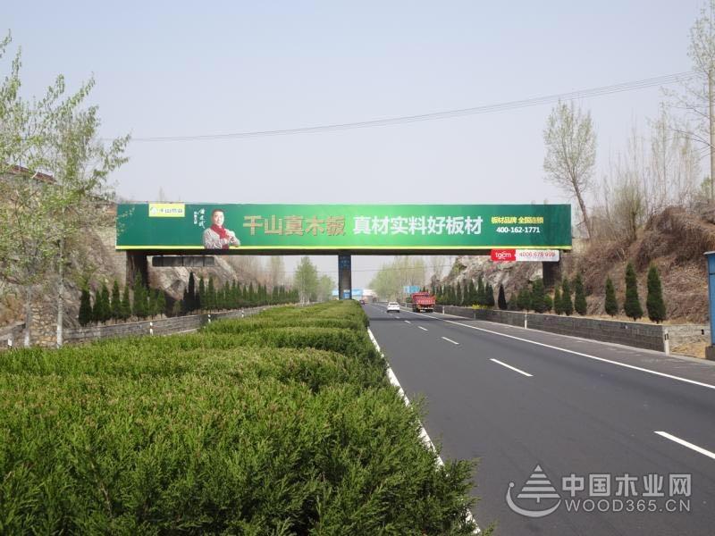 高速广告上线宣传加码 千山木业剑指十大板材