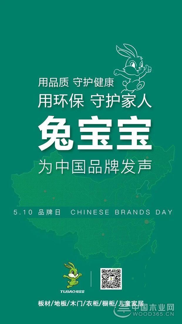 """""""中国品牌日•品字标""""体验活动走进兔宝宝"""
