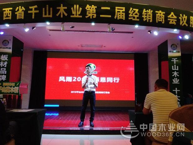 千山mg电子游戏娱乐官网陕西运营中心经销商大会成功举行