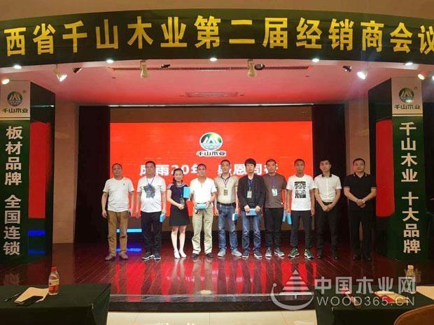千山木业陕西运营中心经销商大会成功举行