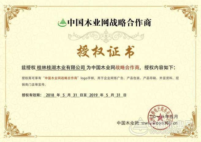 开创品牌发展新局面 桂湖木业与中国木业网携手合作