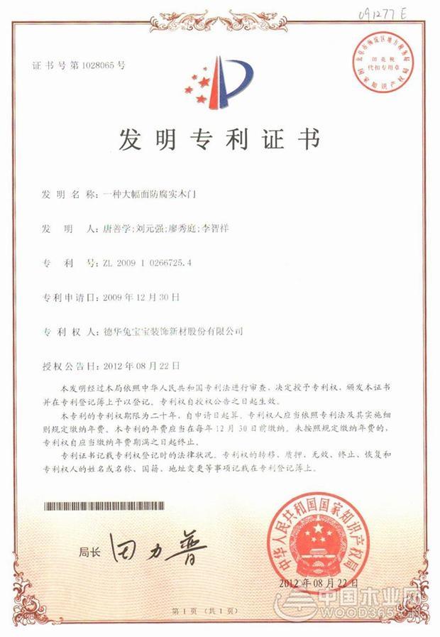 发明专利 | 兔宝宝木门在创新的道路上勇往直前,中国永乐娱乐在线,中国制造,当自强!