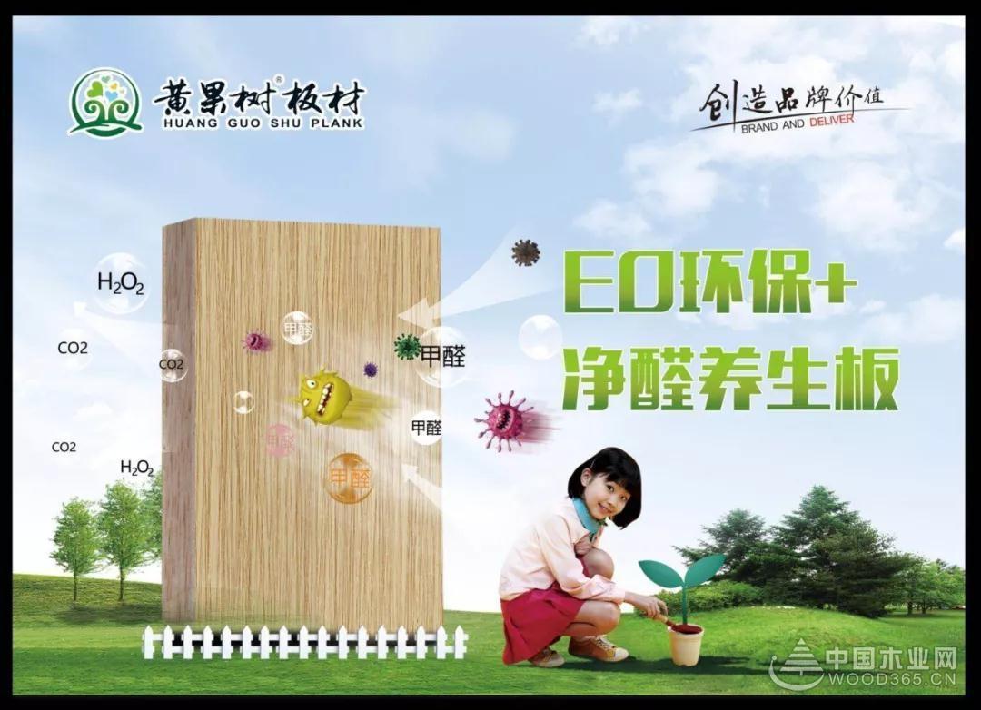 黄果树板材 教你四步打造绿色装修