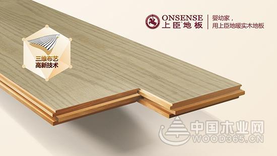 """上臣""""三维布艺""""地暖实木地板全球发售"""