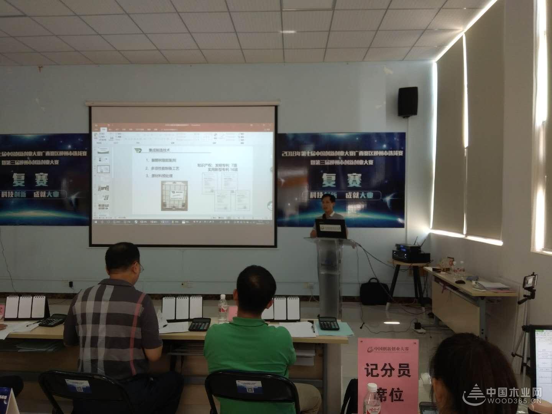 再接再厉 柳州市林道科技晋级广西自治区创新创业决赛