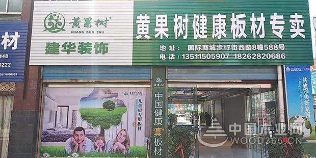 黄果树板材淮安专卖店盛大开业!