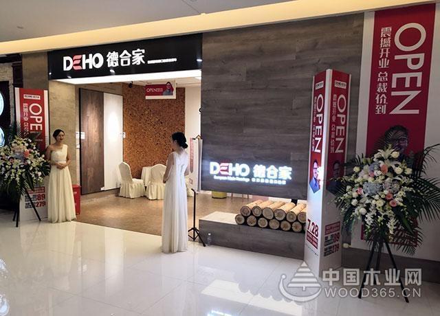 德合家欧洲高端进口地板四川成都再开新店