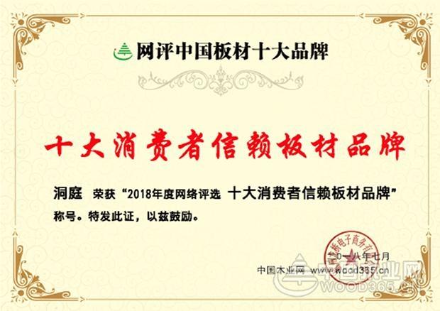 """用心关爱全力以赴,洞庭木业荣膺""""十大消费者信赖板材品牌"""""""